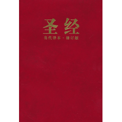 Chinois, Bible contemporary - Chinois simple